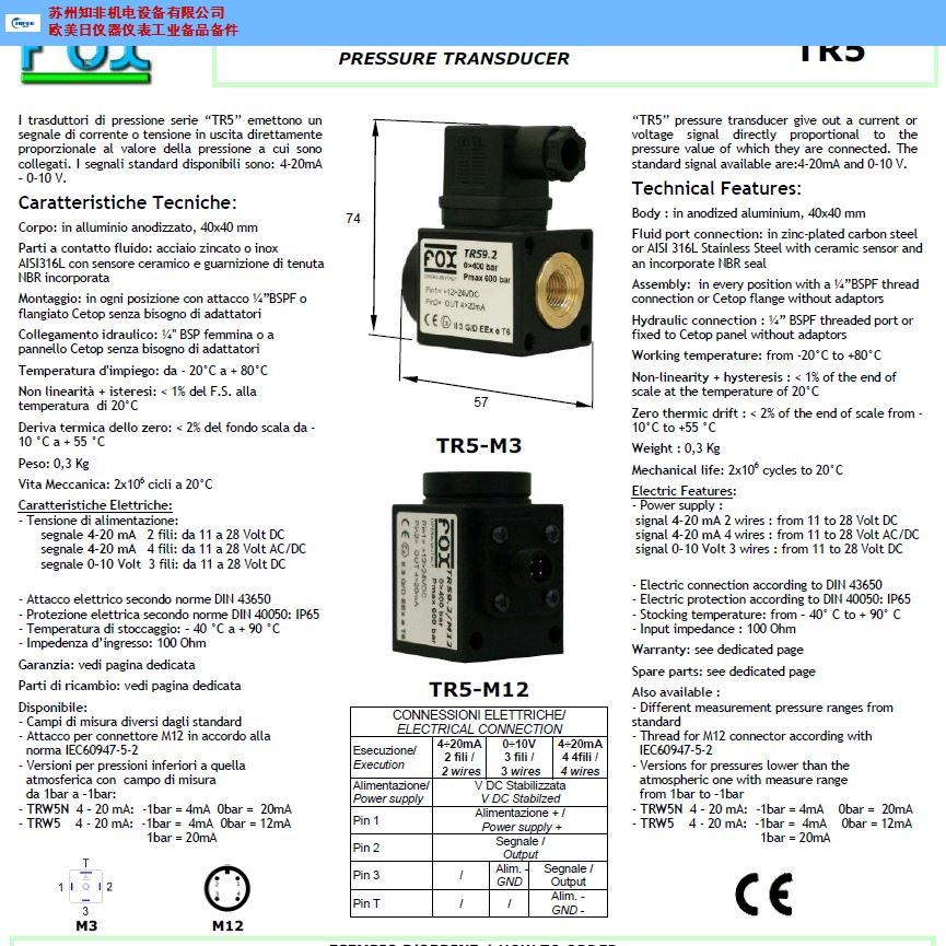 南京工程机械温度开关代理商,温度开关