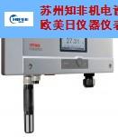 无锡数字温湿度计温湿度传感器交货期 值得信赖 苏州知非机电设备供应