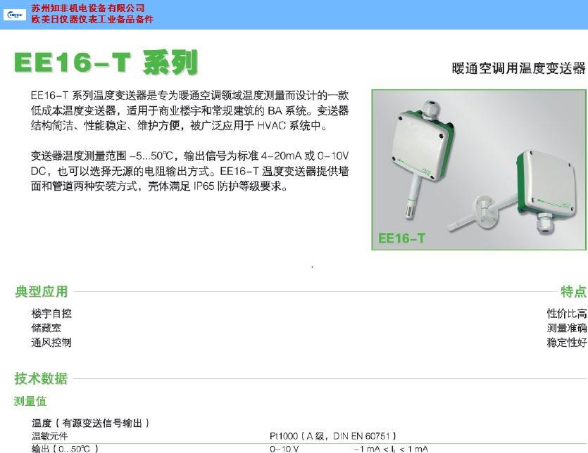 上海数显温湿度表温湿度传感器交货期 信息推荐 苏州知非机电设备供应