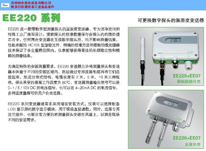 常州温湿度记录仪温湿度传感器型号 客户至上 苏州知非机电设备供应