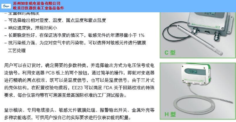 上海温湿度记录仪温湿度传感器价格 客户至上 苏州知非机电设备供应