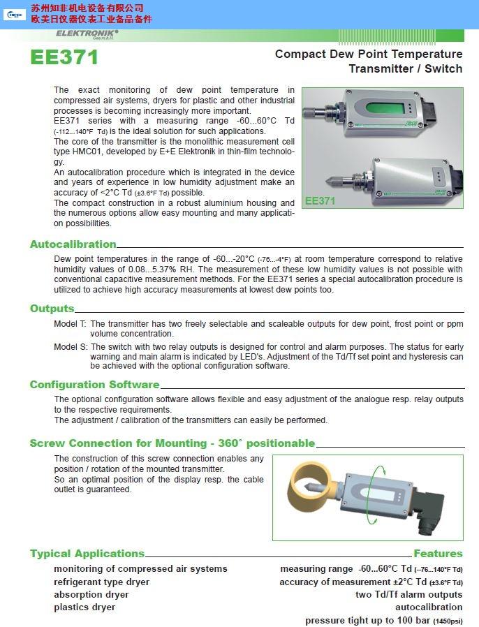 常州HVAC暖通行业温湿度传感器哪个品牌好 欢迎咨询 苏州知非机电设备供应