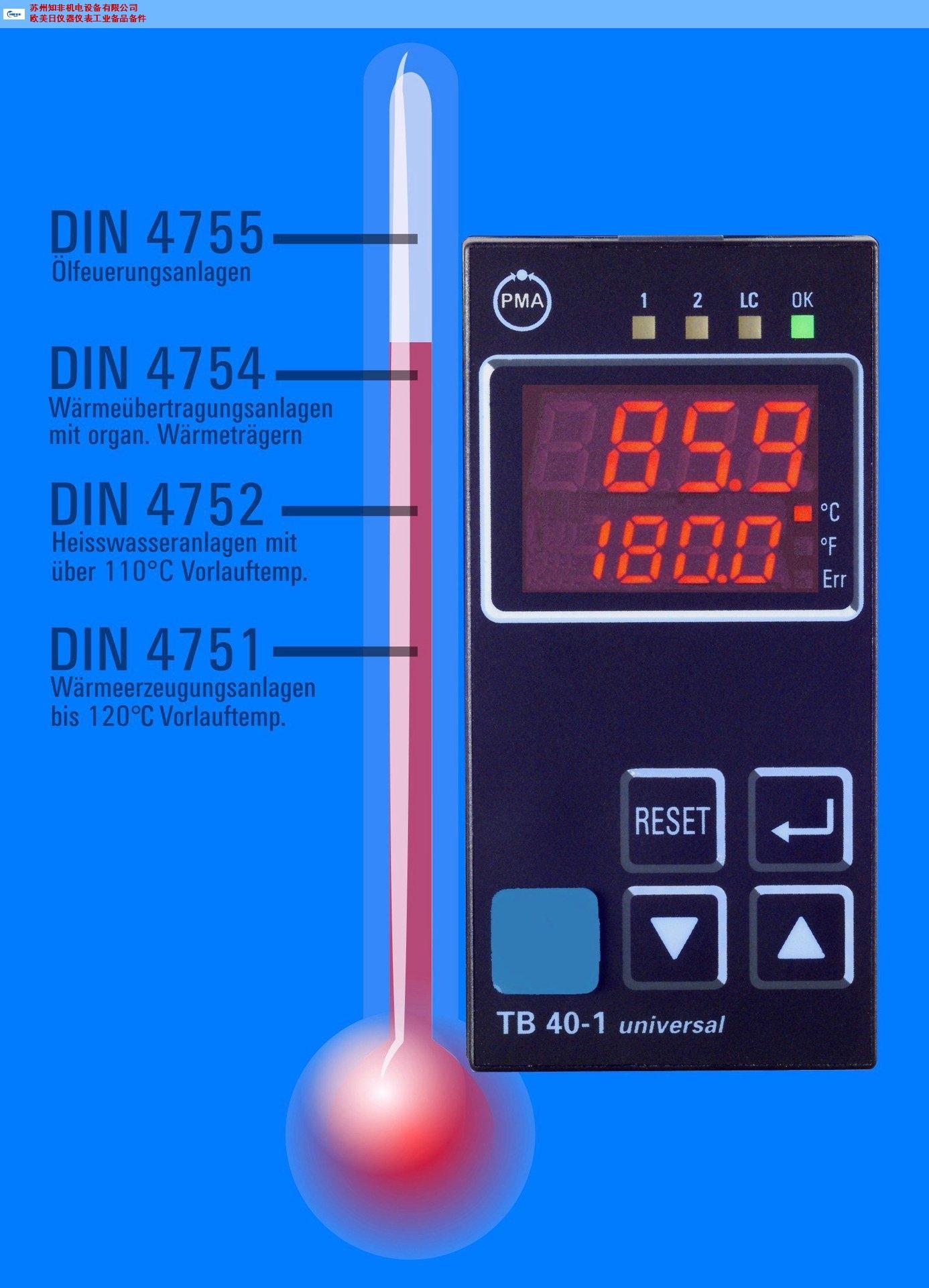 江苏油温温度控制器价格好 服务为先 苏州知非机电设备供应