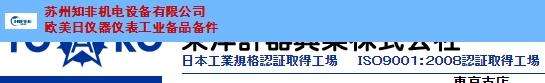 江苏风管式温度控制器交货期快 欢迎咨询 苏州知非机电设备供应