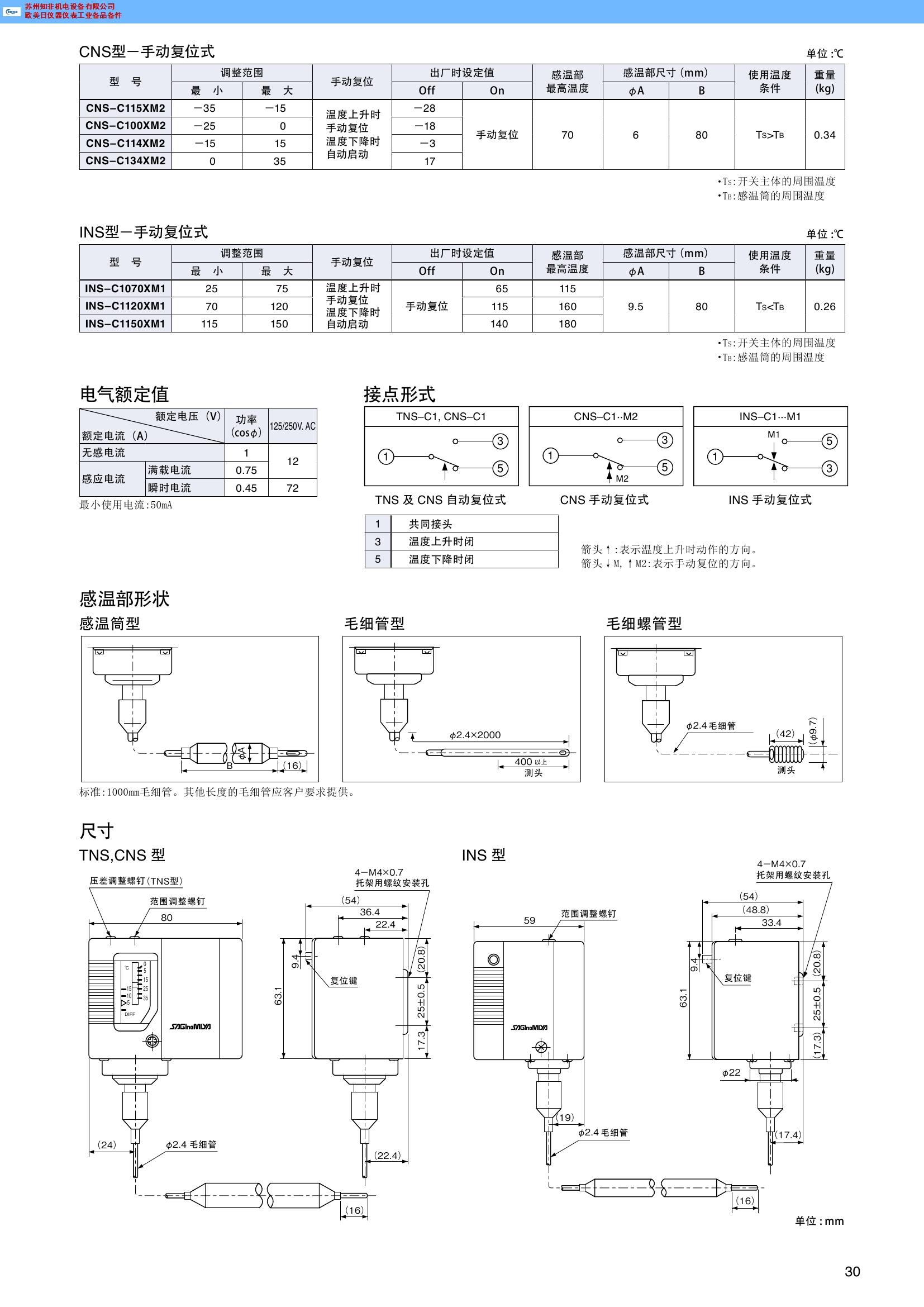 武汉管道式温度控制器交货期快 诚信经营 苏州知非机电设备供应