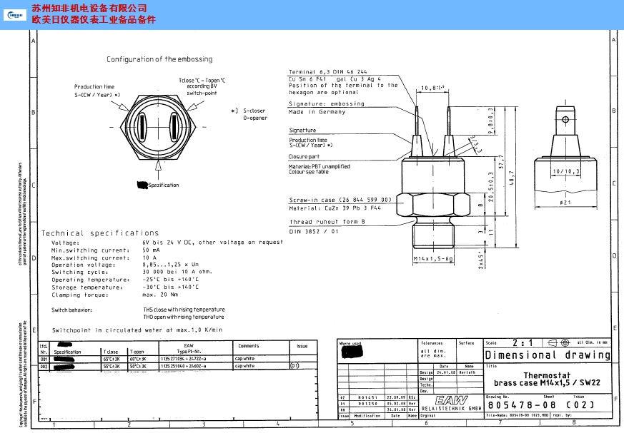 江苏管道式温度控制器现货批发 来电咨询 苏州知非机电设备供应