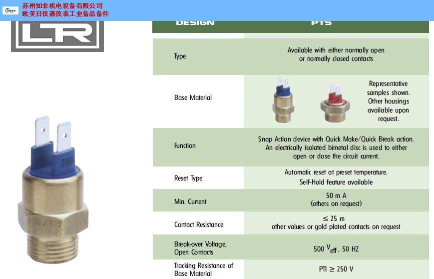 江苏油温温度控制器原装进口 诚信互利 苏州知非机电设备供应