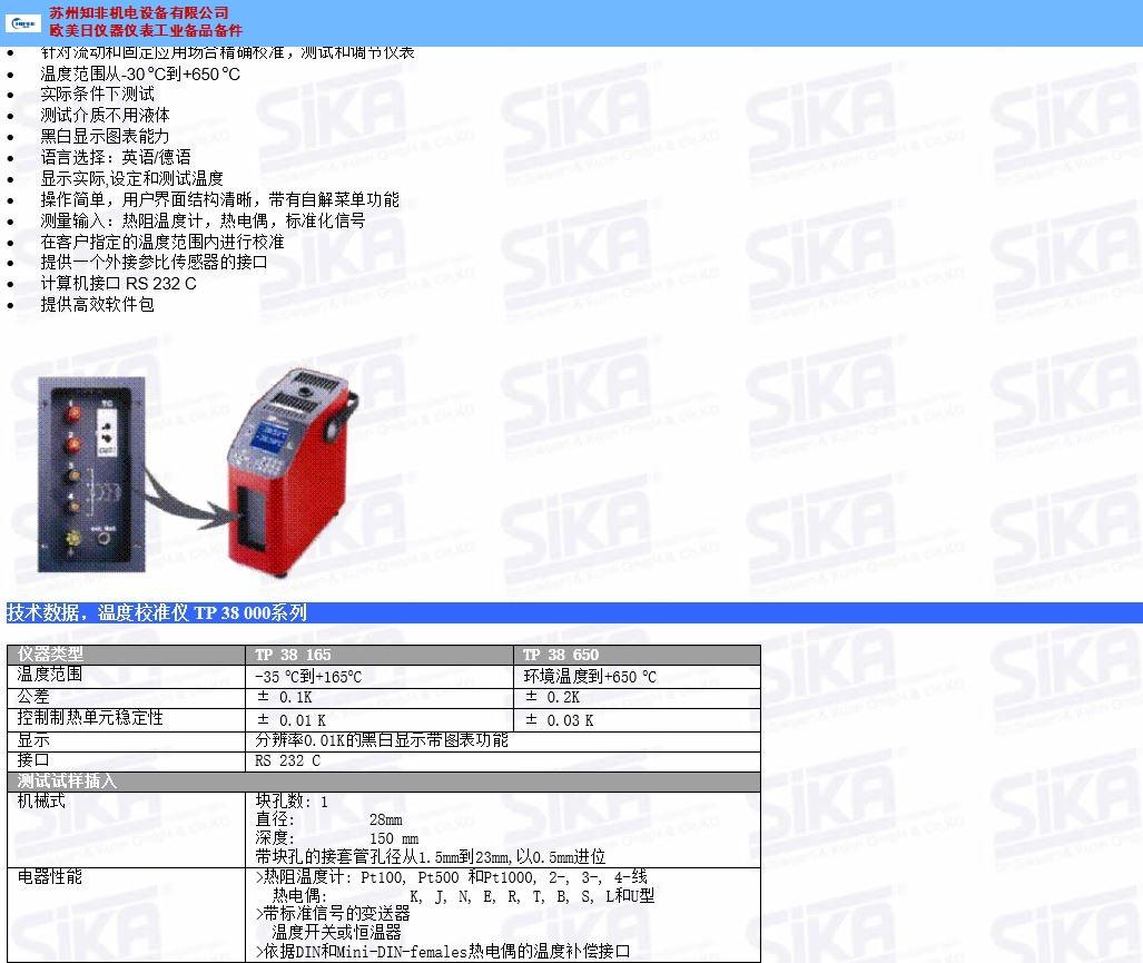 厦门红外测温仪温度校验仪代理商 欢迎咨询 苏州知非机电设备供应