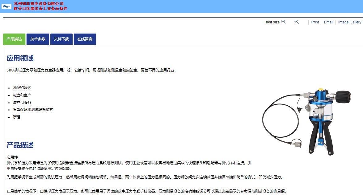 青岛KISTLER奇石乐压力校验仪哪个品牌好 客户至上 苏州知非机电设备供应
