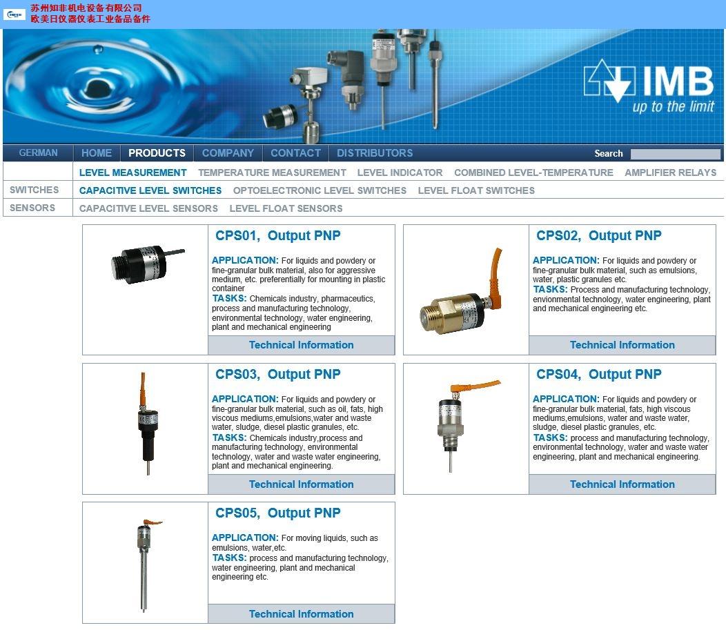 上海电容式液位计哪家好 诚信服务 苏州知非机电设备供应
