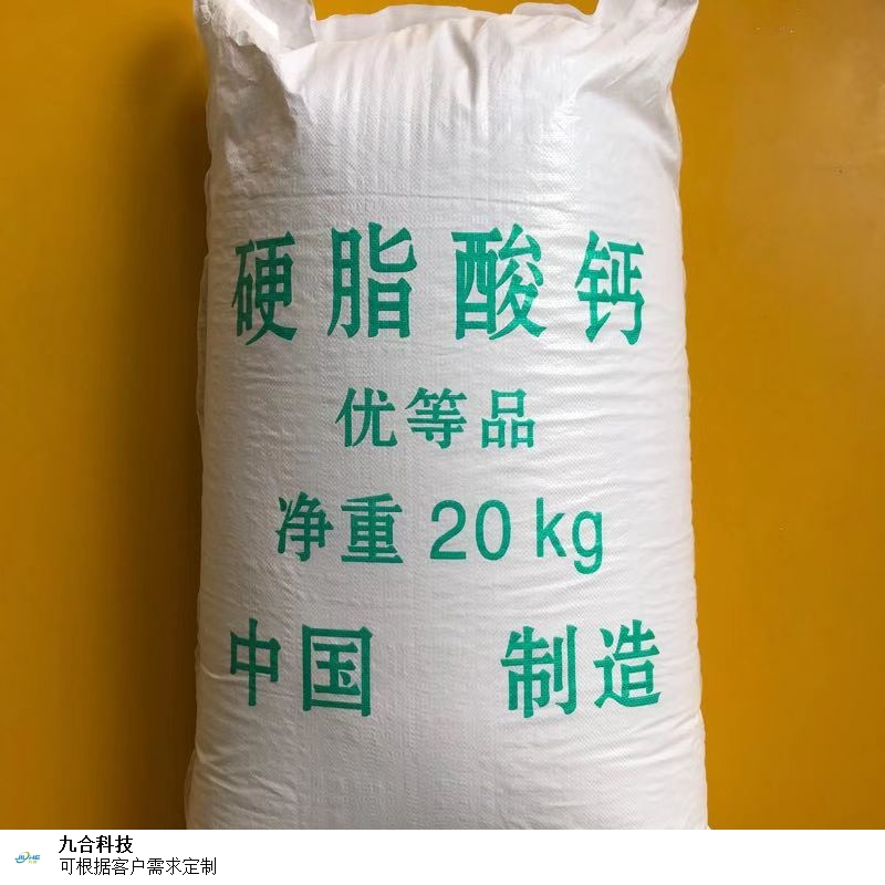 金华粉状硬脂酸钙厂家报价,硬脂酸钙