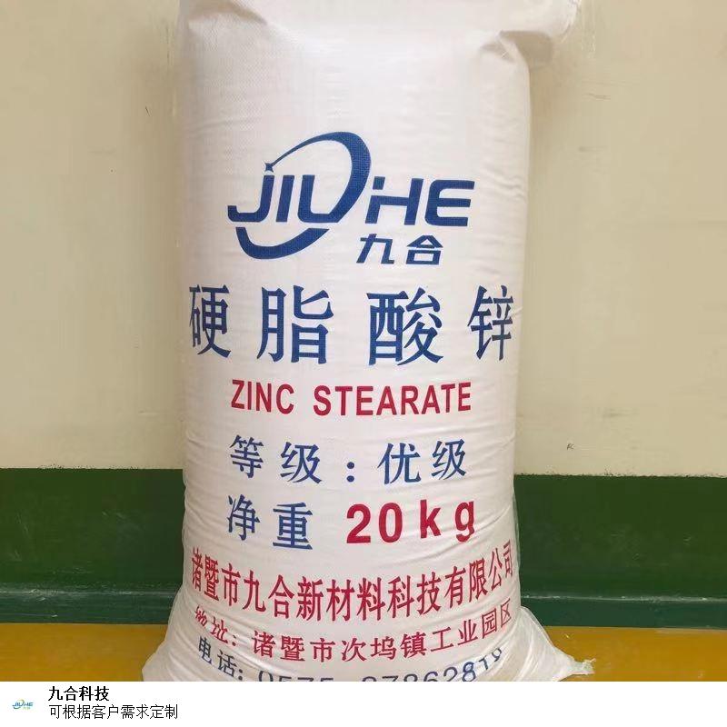 浙江正宗硬脂酸锌按需定制,硬脂酸锌
