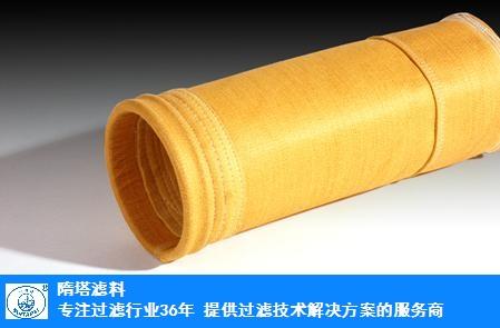 山東亞克力除塵袋多少錢 歡迎咨詢 浙江維瑞福工業用布供應