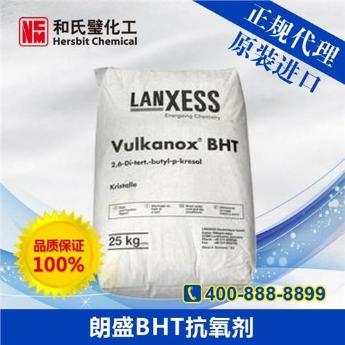 德国朗盛抗氧剂BHT 朗盛BHT价格 食品级BHT 和氏璧供