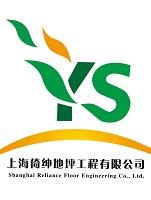 上海倚绅地坪工程有限公司