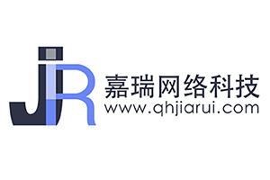 西宁嘉瑞网络科技有限公司