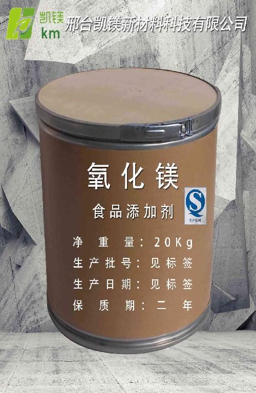 凯镁工业级活性氧化镁供应商 诚信经营「凯镁供应」
