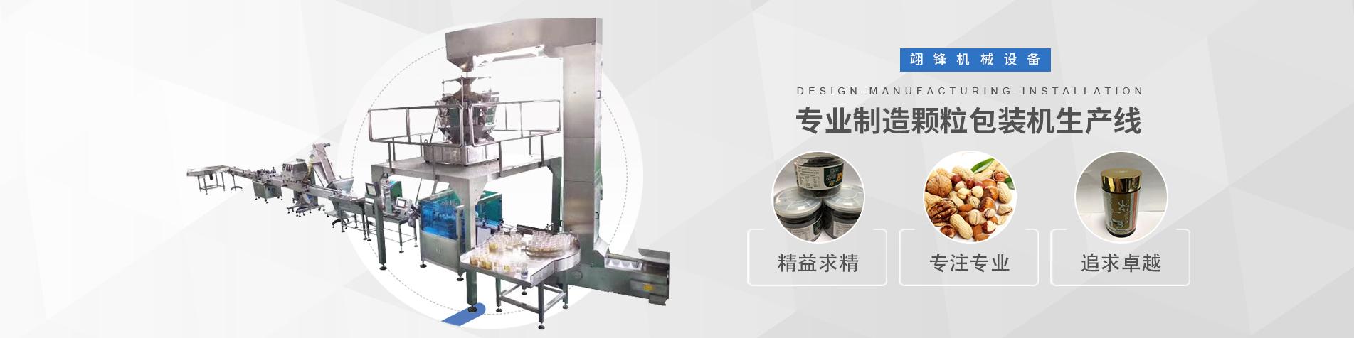 翊锋弘自动化设备(上海)有限公司