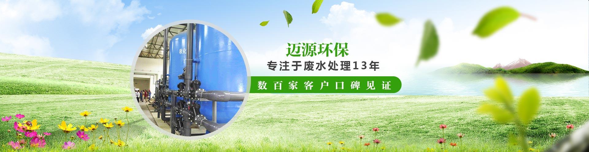 武汉迈源环保工程有限公司