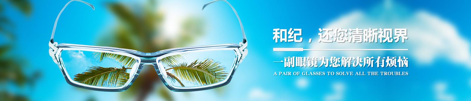 上海和纪眼镜有限公司