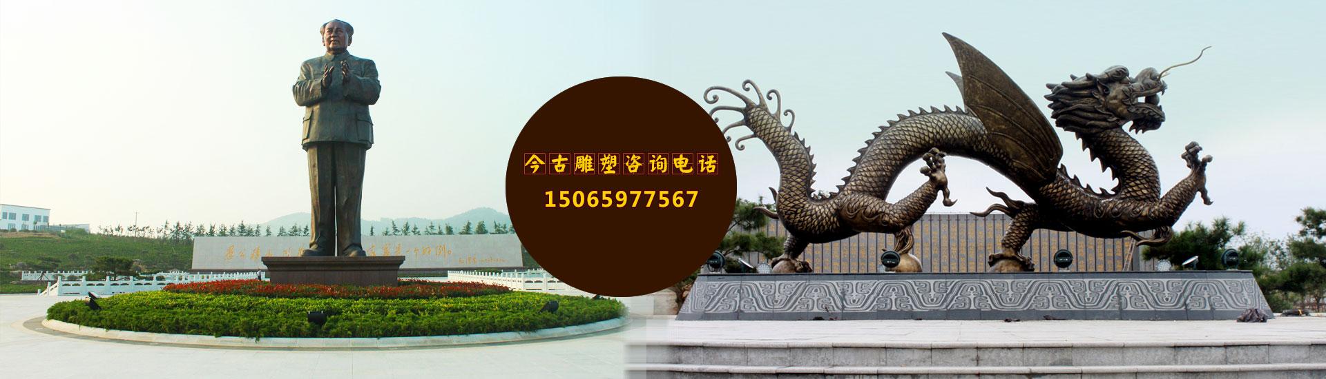 临沂今古雕塑艺术有限公司