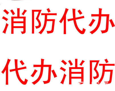 广东消防审批哪家好,消防审批