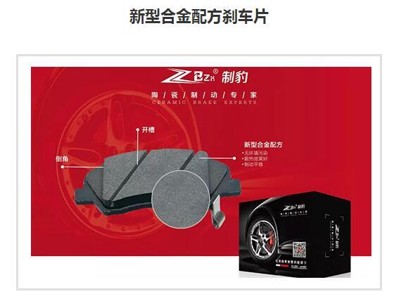 陕西陶瓷纤维刹车片什么品牌好