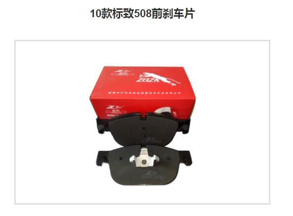 湖南陶瓷剎車片更換「淄博中礦供」