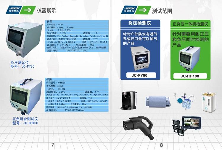 广东专业气密检漏仪厂家,气密检漏仪