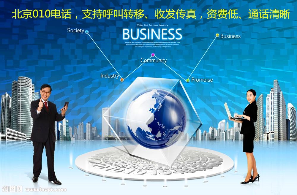 涿州正规安装010座机承诺守信「金世网联供」