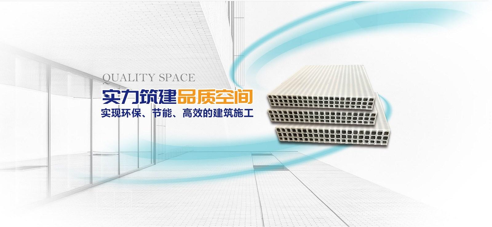 青岛盛美隆新型建材科技有限公司