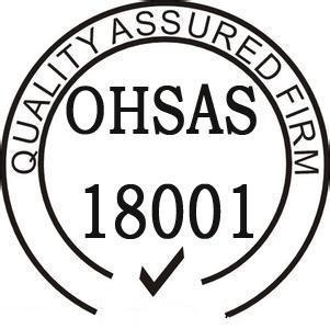 射阳县专业OHSAS18001认证来电咨询「天纵供应」