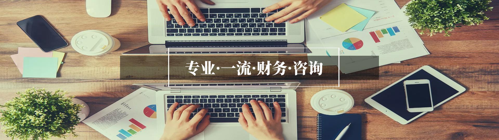 泉州市鑫源财务咨询有限公司