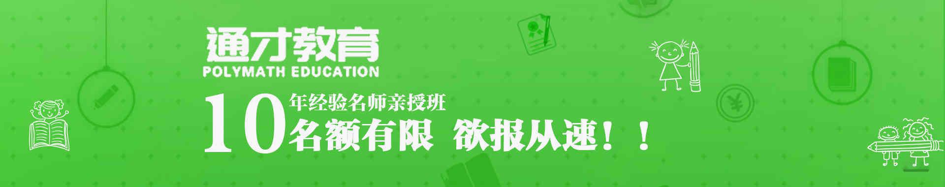 深圳通才教育有限公司