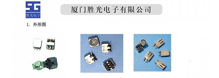 上海优质EP6倒车雷达变压器采购「胜光供应」