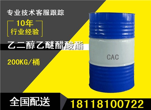 盐城乙二醇乙醚醋酸酯CAC厂家供应电话 盛斯源供