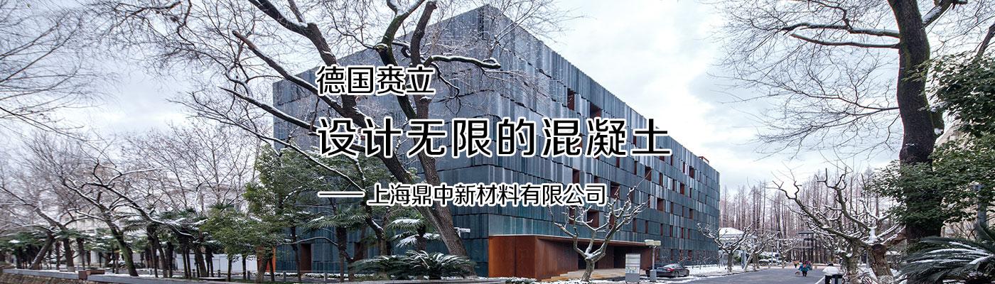 上海鼎中新材料有限公司