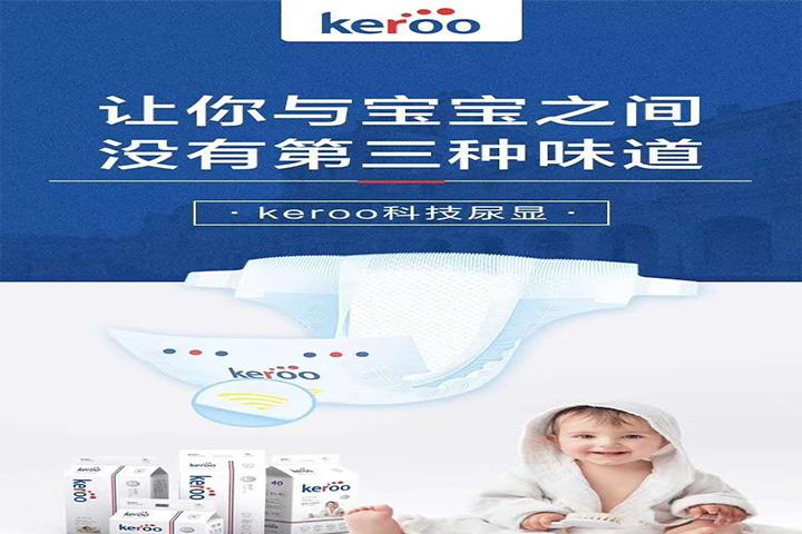 纸尿裤与尿不湿有什么区别 欢迎咨询「keroo供」