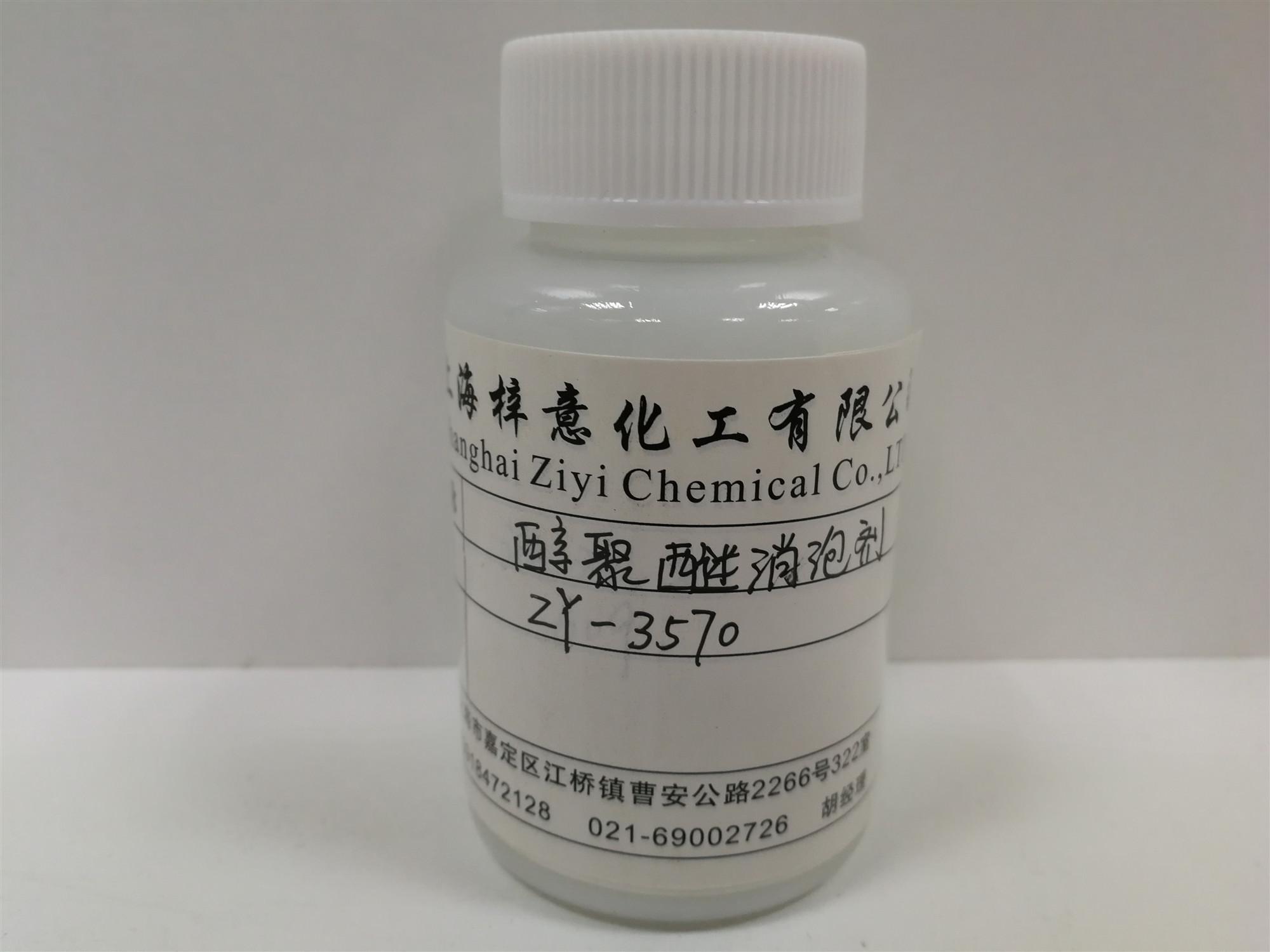 晋中醇聚醚消泡剂 欢迎咨询「梓意供应」