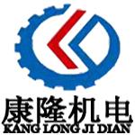 福建康隆机电设备有限公司