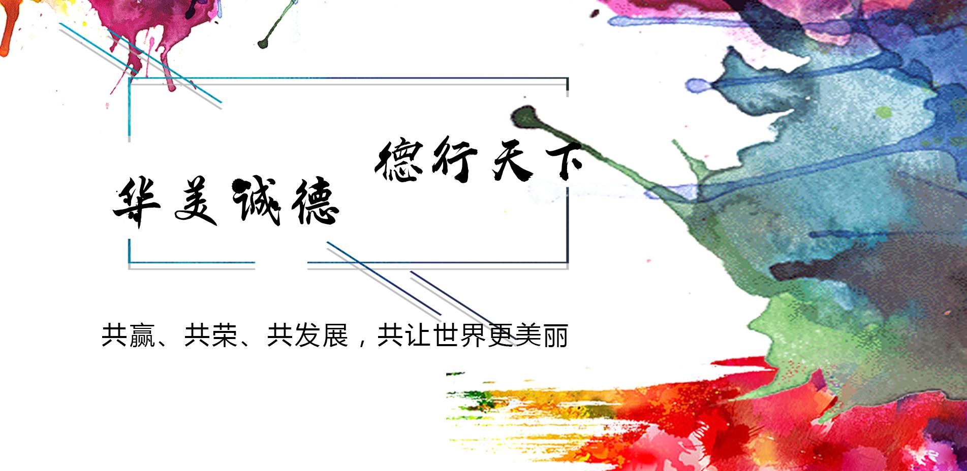河南华美诚德颜料有限公司