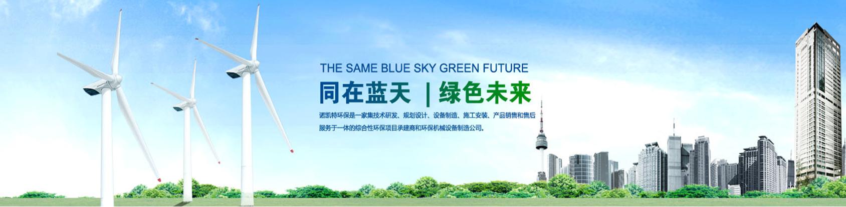 昆山诺凯特环保科技有限公司