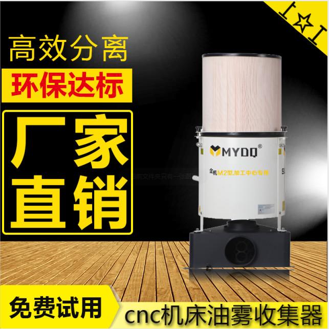 镇江油雾机公司 万中万工业科技供应