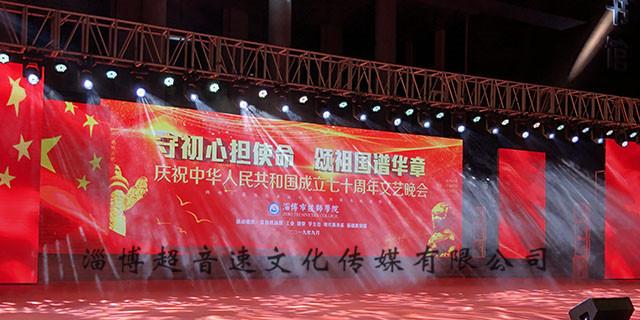 淄博會務服務活動策劃「淄博超音速文化傳媒供應」