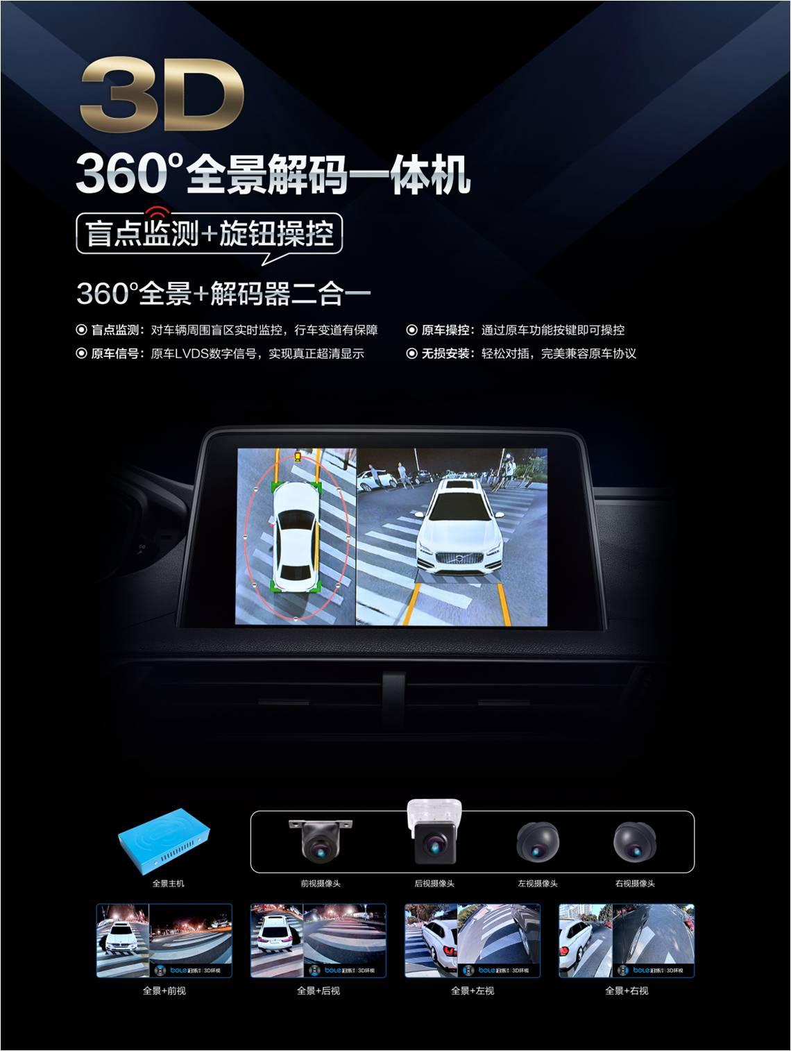 阿克苏360度全景记录仪安装「大地汽车影音供应」