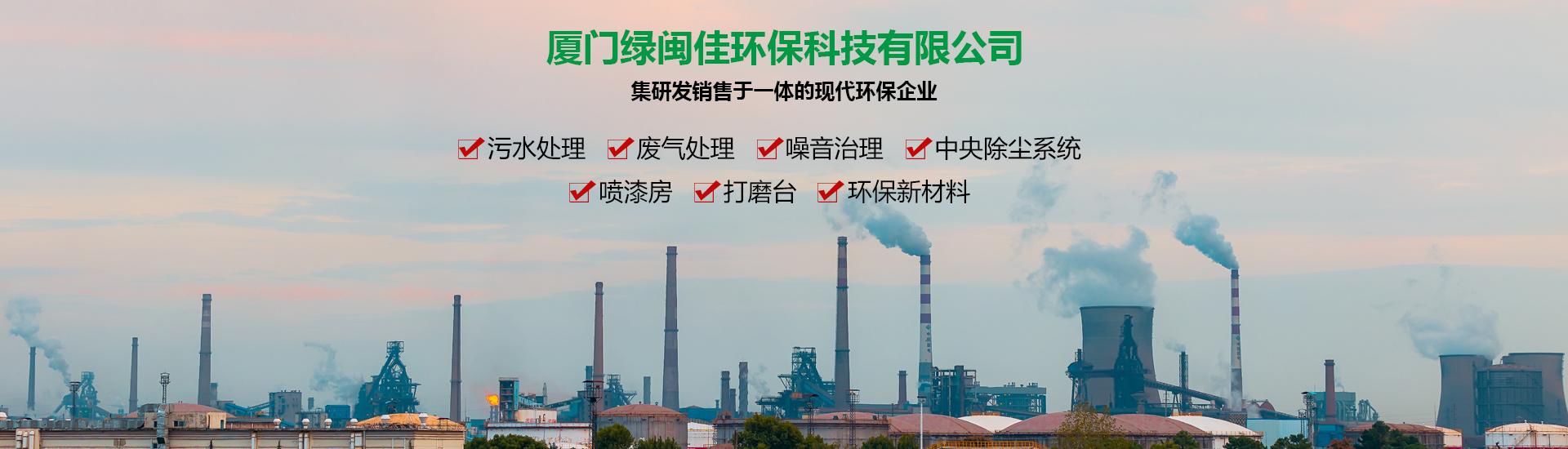 厦门绿闽佳环保科技有限公司