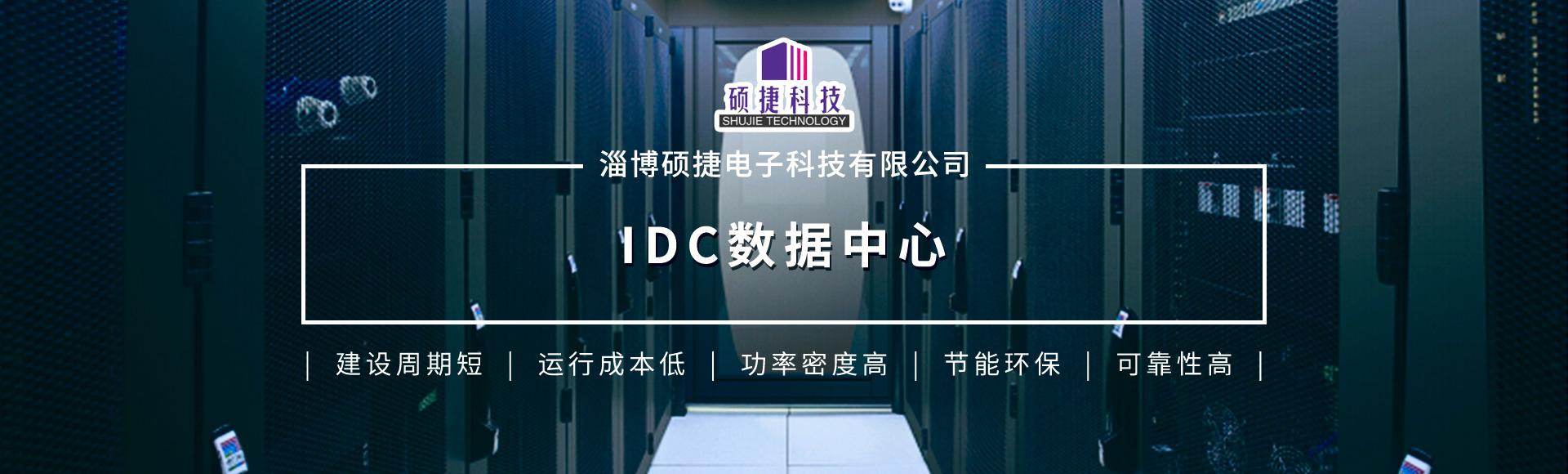 淄博硕捷电子科技有限公司