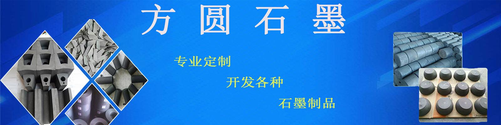 辉县市方圆石墨制品厂
