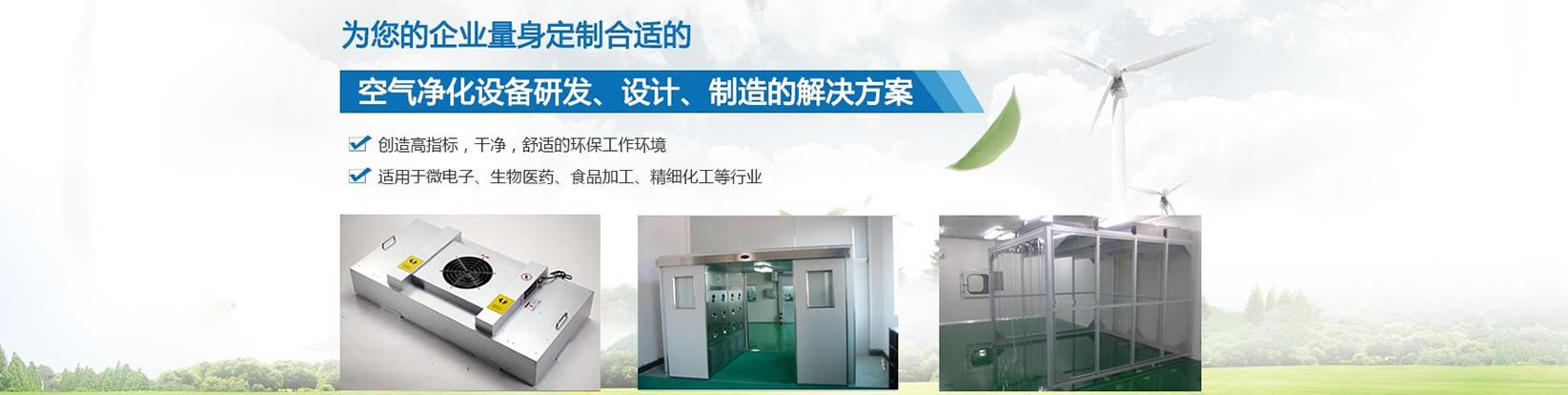 苏州荣亦信净化设备有限公司