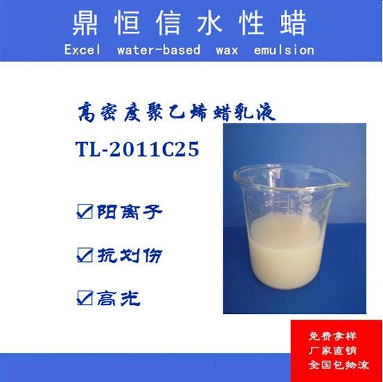 无锡专业水性蜡乳液畅销全国 卓越服务「鼎恒信供应」
